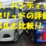 ソリオハイブリッド 燃費や車内の広さの評価を軽、ライバル車と比較!!