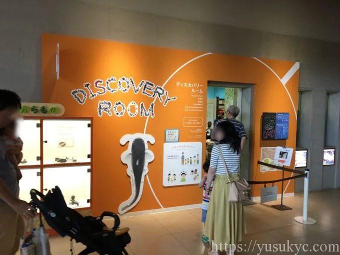 琵琶湖博物館ディスカバリールーム