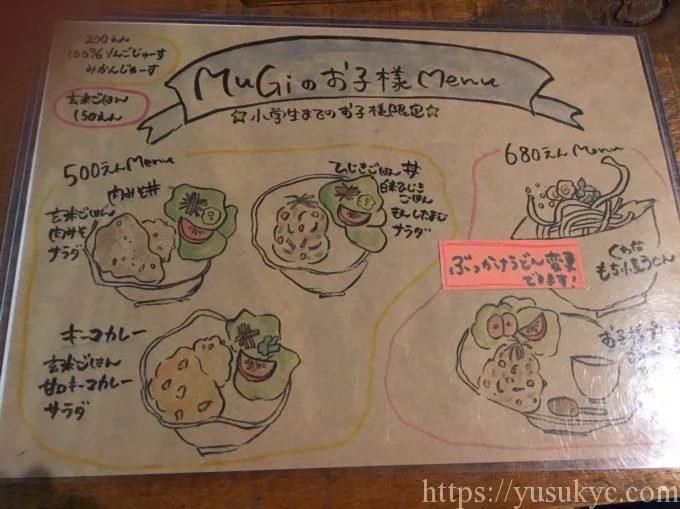 MuGicafe(むぎカフェ)のメニュー