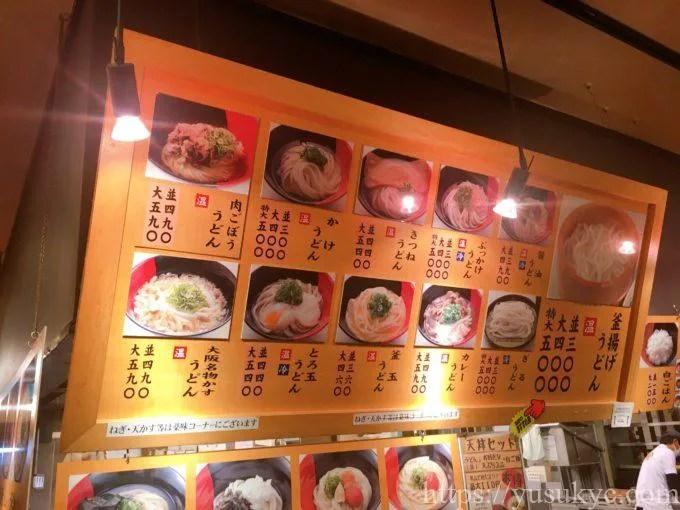 伊予製麺のメニュー