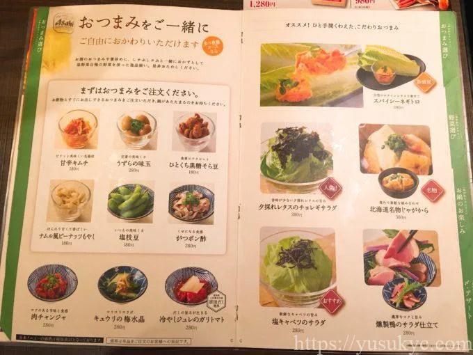 しゃぶしゃぶ温野菜のメニュー