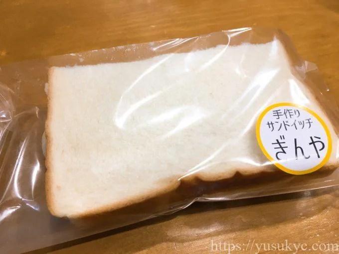 ぎんやのサンドイッチ