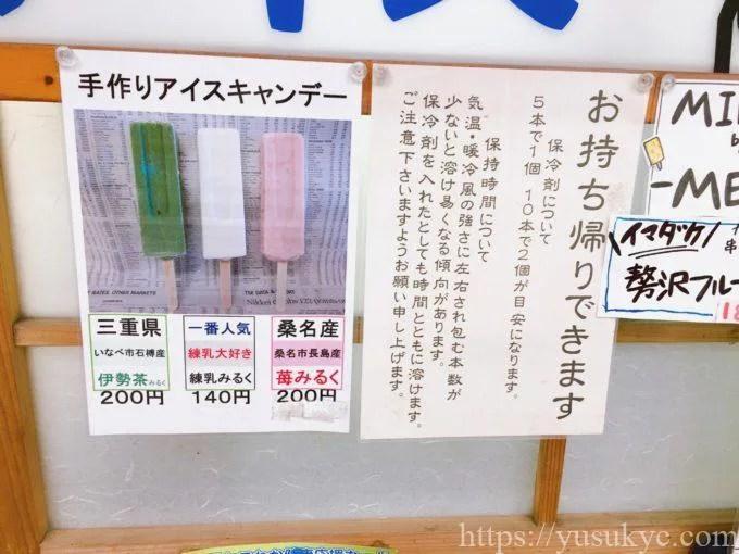 くわなまちの駅アイスキャンディーのメニュー