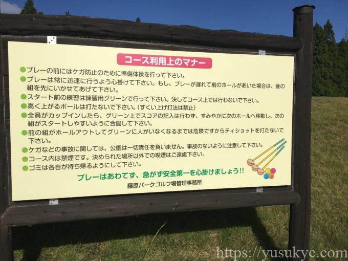 いなべ農業公園の藤原パークゴルフ場