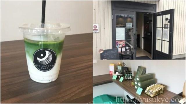 ISE MATCHA CAFE(伊勢抹茶カフェ)