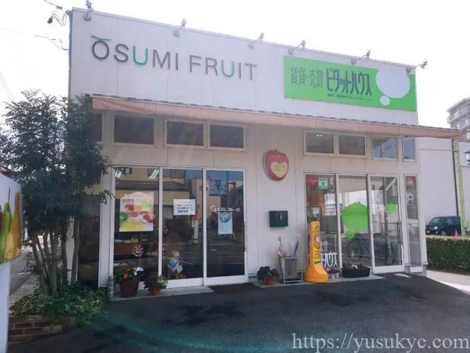 オオスミフルーツ本店の外観