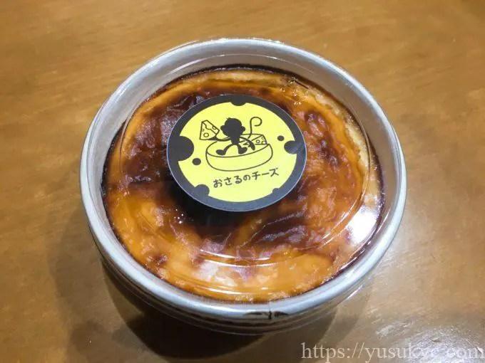 おさるのチーズ(カップバスクチーズケーキ)