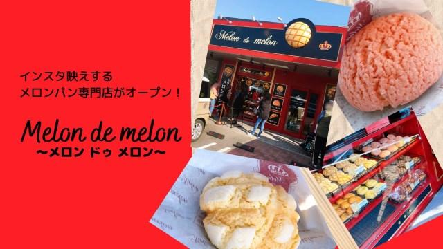 メロンドゥメロン桑名店