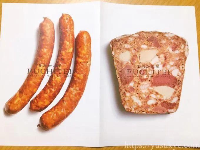 食肉加工屋FUCHITEI(フチテイ)のオンラインショップ