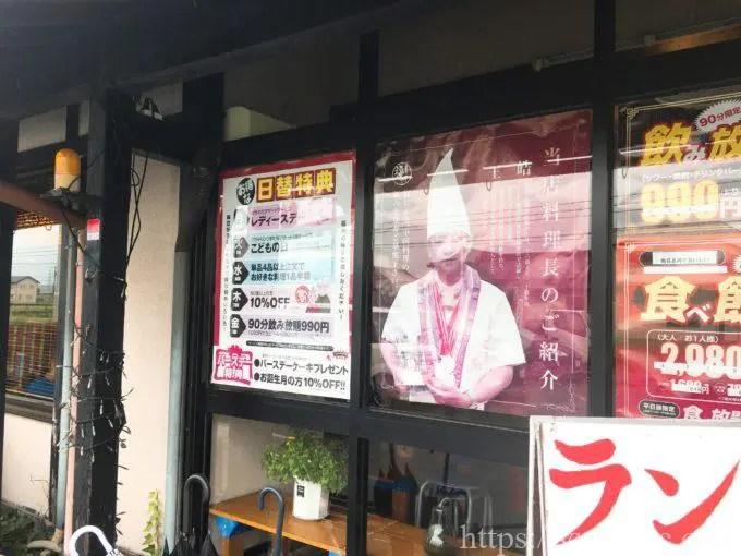 中華料理福州の外観