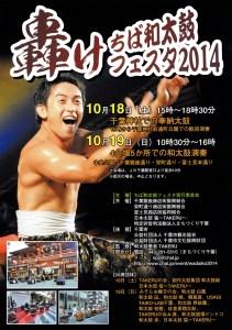 chibataikofesta20141010