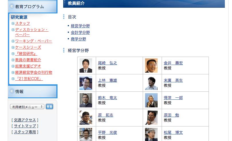 神戸大学の経営学部の教授