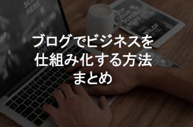 ブログでビジネスを仕組み化する方法まとめ