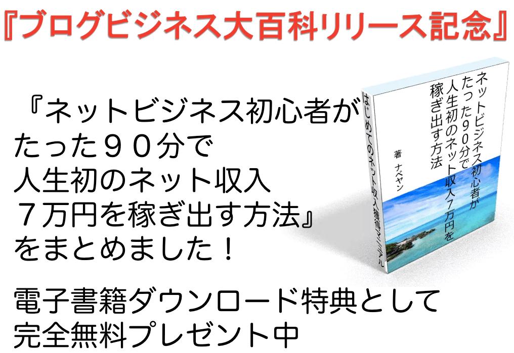 ブログビジネス大百科特典