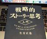 革命の一冊「戦略的ストーリー思考」