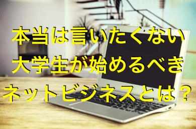 大学生が始めるべきネットビジネス
