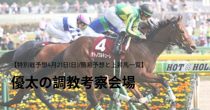 【特別戦予想4月21日(日)/簡易予想と上昇馬一覧】