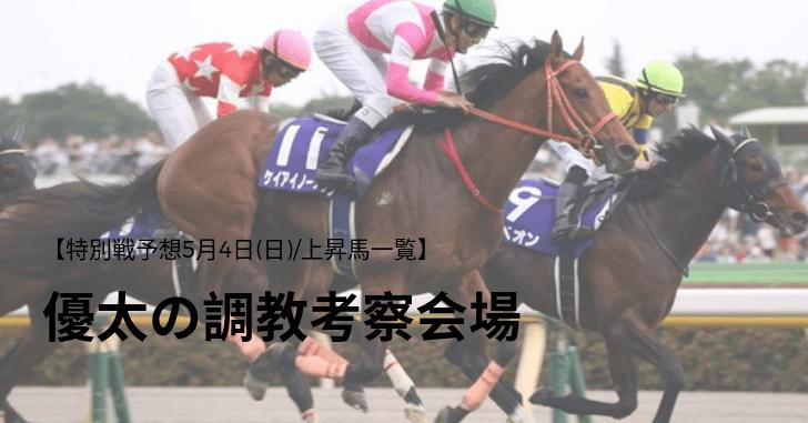 【特別戦予想5月5日(日)/上昇馬一覧】