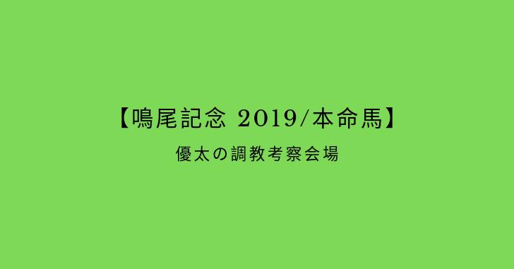 【鳴尾記念 2019/本命馬】
