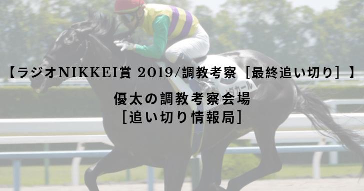 【ラジオNIKKEI賞 2019/調教考察[最終追い切り]】