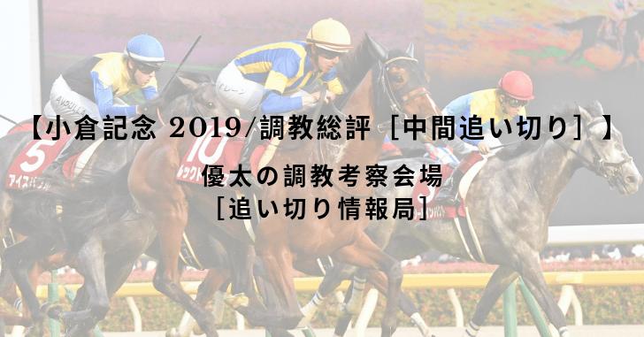 【小倉記念 2019/調教総評[中間追い切り]】