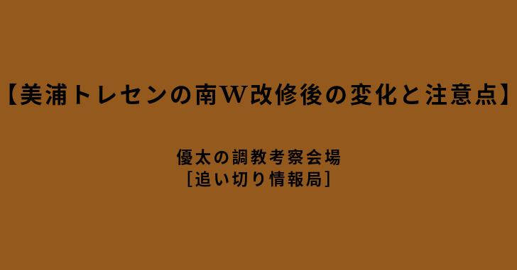 【美浦トレセンの南W改修後の変化と注意点】