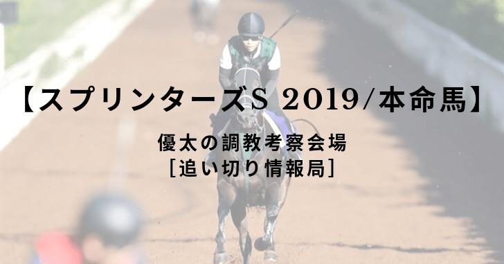【スプリンターズS 2019/本命馬】
