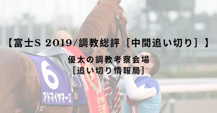 【富士S 2019/調教総評[中間追い切り]】