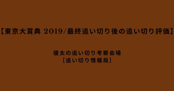 【東京大賞典 2019/最終追い切り後の追い切り評価】