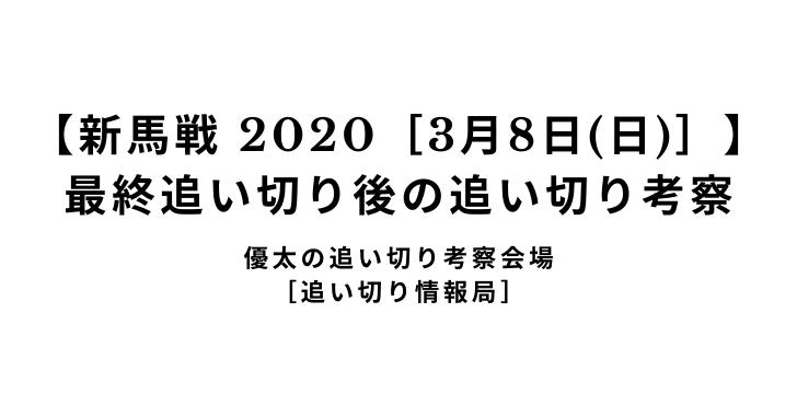 【新馬戦 2020[3月8日(日)]】 最終追い切り後の追い切り考察