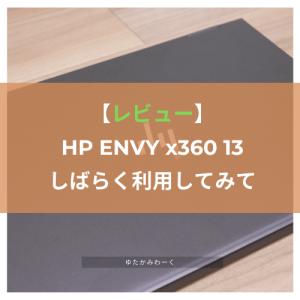 【レビュー】HP ENVY x360 13 しばらく利用してみて