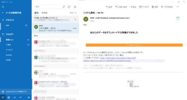 Exportメール画面