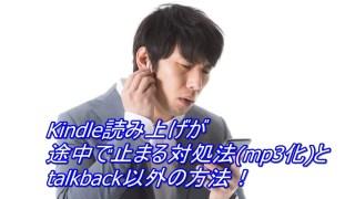 Kindle読み上げが途中で止まる対処法(mp3化)とtalkback以外の方法!-アイキャッチ2