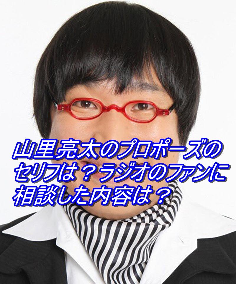 山里亮太のプロポーズのセリフは?ラジオのファンに相談した内容は?_アイキャッチ