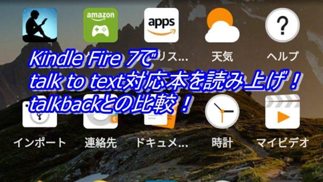 Kindle Fire 7でtalk to text対応本を読み上げ!talkbackとの比較!_アイキャッチ