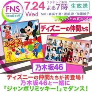 FNSうたの夏まつり2019の出演者リスト!ジェジュンや東方神起出る?_乃木坂46とディズニーミッキーマウス