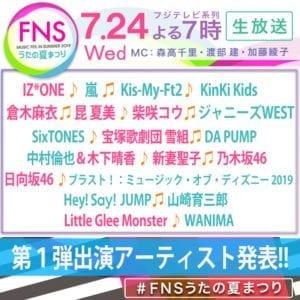 FNSうたの夏まつり2019の出演者リスト!ジェジュンや東方神起出る?_第一弾