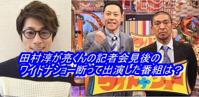 田村淳が亮くんの記者会見後のワイドナショー断って出演した番組は?_アイキャッチ