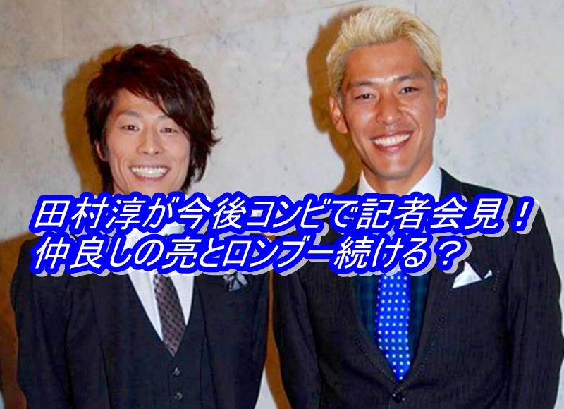 田村淳が今後コンビで記者会見!仲良しの亮とロンブー続ける?_アイキャッチ