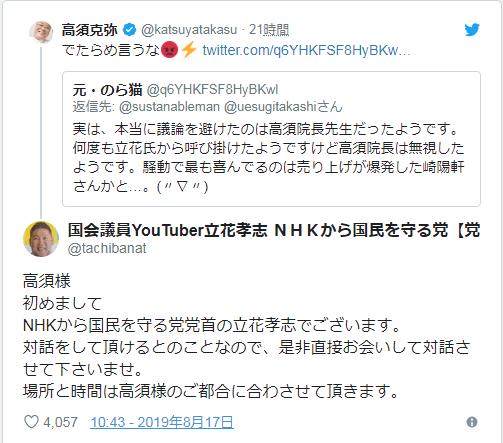 立花孝志は戦略家!高須院長をブロック→解除してニコ生対談決定!_1