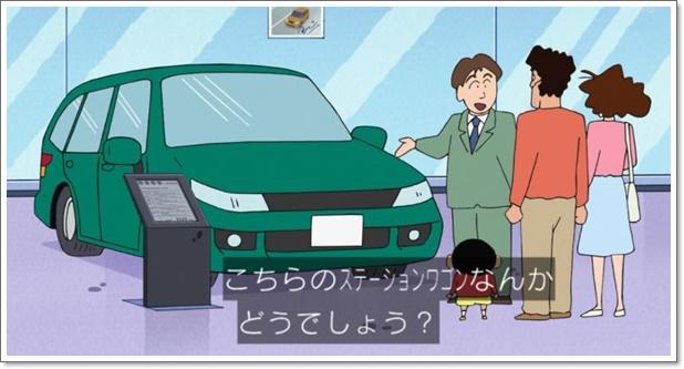 野原ひろしの私服ブランド,愛車や腕時計など愛用ファッションを予想!愛車日産3