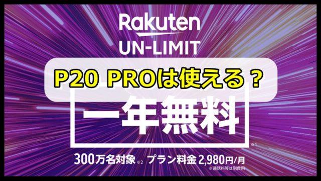 P20 PRO(HUAWEI HW01-K)は楽天アンリミット楽天モバイルで使える?_ai2