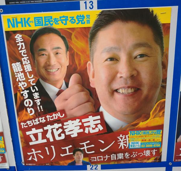 都知事選候補者ポスター一覧2020!ホリエモン新党が2枚同じでやばい_立花孝志