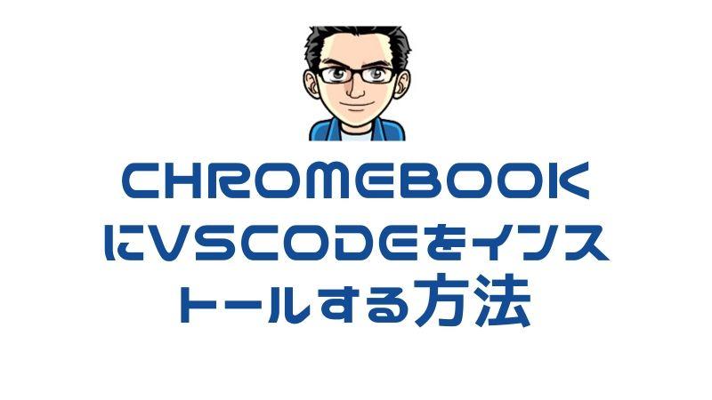 Chromebook(Linux)にvscodeをインストールする方法800x450