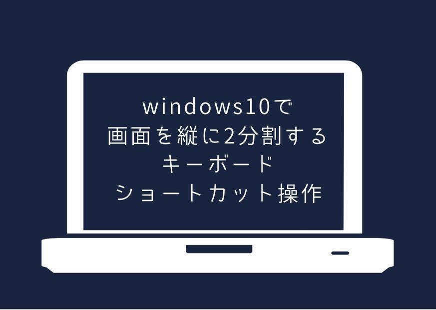 windows10で画面を縦に2分割するキーボードショートカット操作