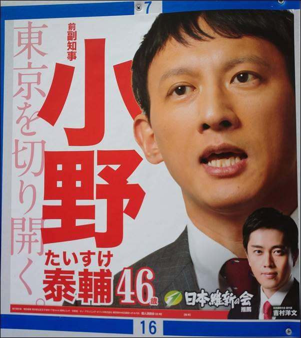 都知事選候補者ポスター一覧2020!ホリエモン新党が2枚同じでやばい_小野たいすけ