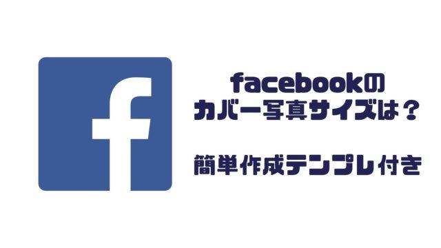 facebookのカバー写真サイズは?【2020最新】簡単作成テンプレ