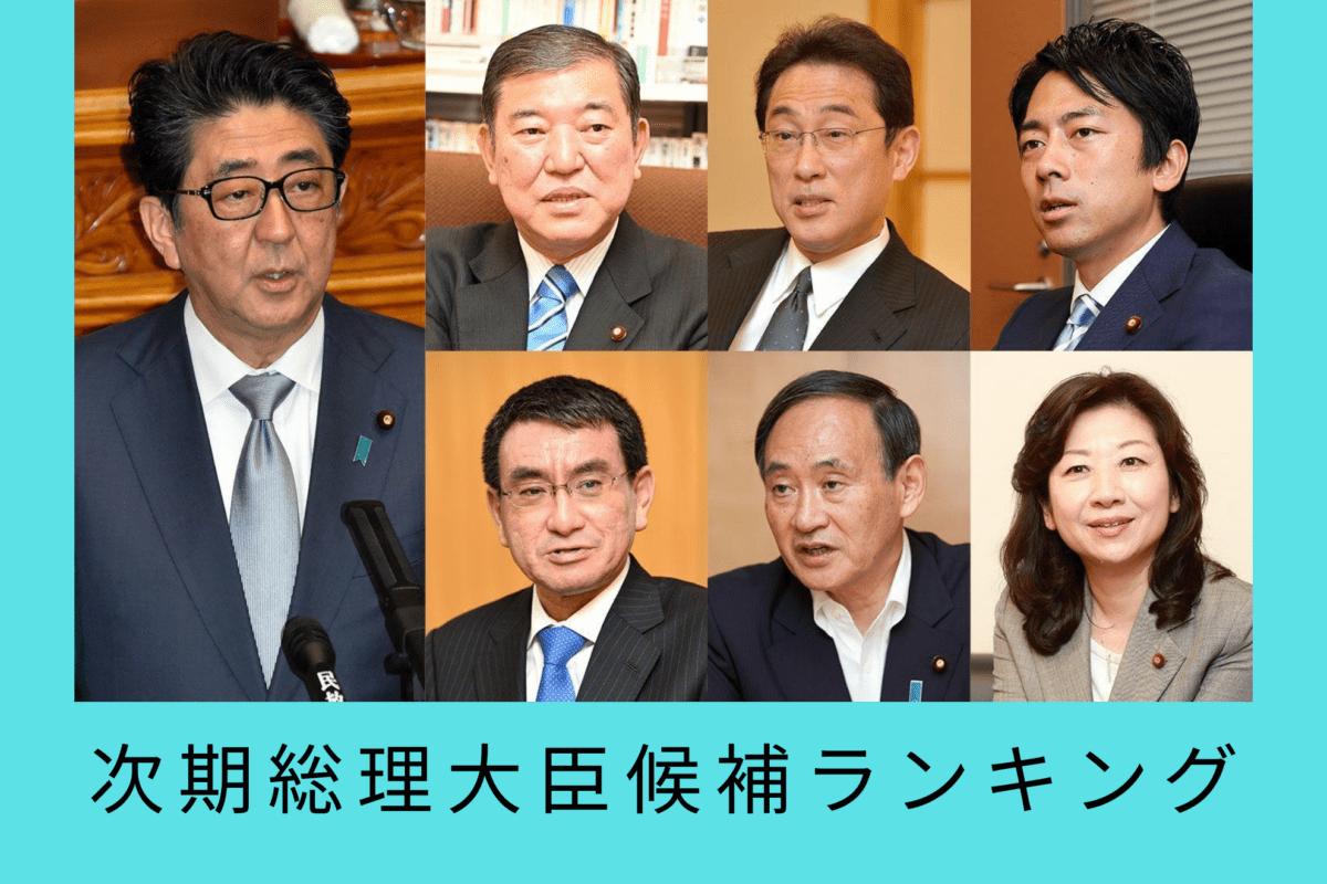 次期総理大臣候補ランキング2020!次は誰?岸田?河野太郎?石破茂?世間の予想は?