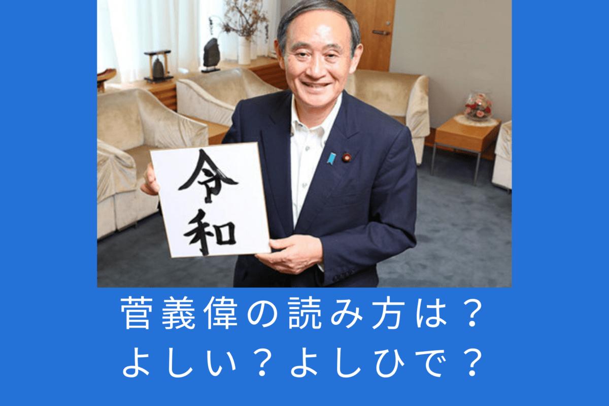 菅義偉の読み方は?すがよしい?すがよしひで?名前の意味や由来は?