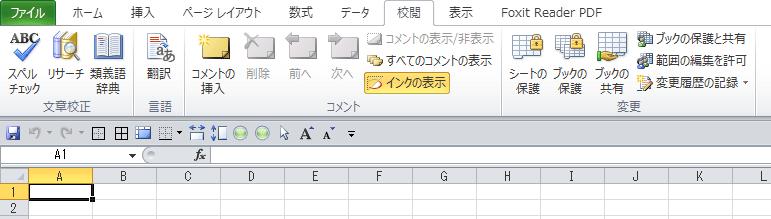 エクセルでタブで移動できない原因と解決方法1